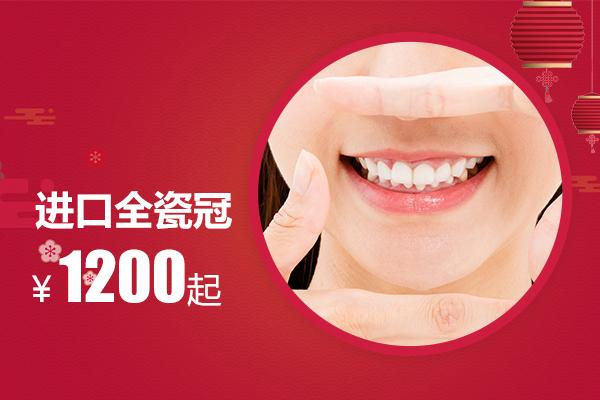 牙冠修复优惠